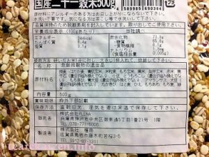 グランナチュレ21雑穀米5
