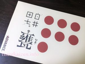 白井田七甕3