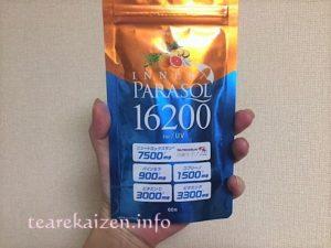 インナーパラソル3