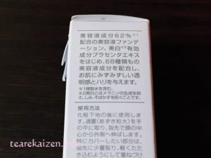 マキアレイベル ファンデーション11
