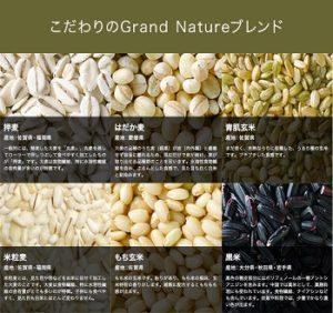 グランナチュレ21雑穀米
