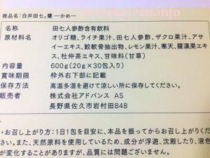 白井田七甕12