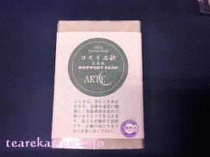 アルテ化粧品3