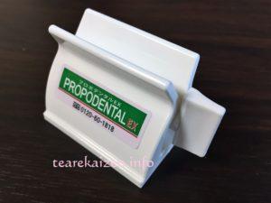 プロポデンタルEX5