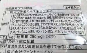 快朝酵素プラス酵母4