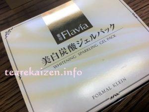 薬用フラビア炭酸ジェルパック1