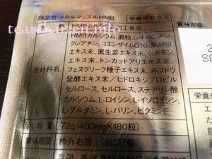 クイーンズスリム・メタルマッスル4