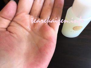 オーフェル化粧品トライアル10