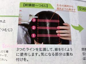 マイナチュレ育毛剤 使い方2