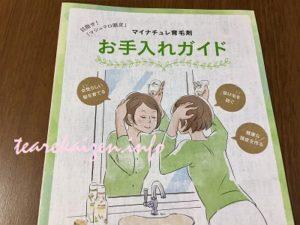 マイナチュレ育毛剤 使い方1