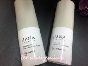 HANAオーガニック ウェアルーUV8