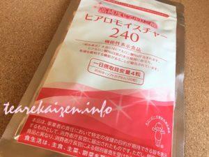 ヒアロモイスチャー240.1