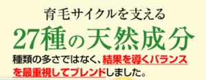 マイナチュレ育毛剤2.4