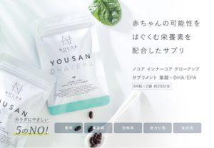 ノコア葉酸サプリ2