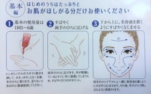 ラメラエッセンスc効果的な使い方2