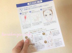 ラメラエッセンスc効果的な使い方1