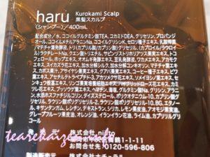 harukurokamiスカルプシャンプー10