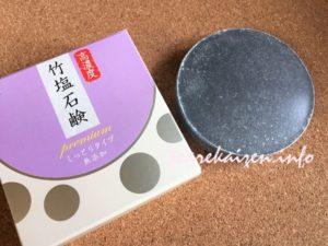 竹塩石鹸プレミアム1