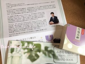 竹塩石鹸premium2