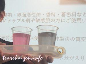 竹塩石鹸premium9