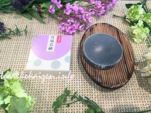 竹塩石鹸premium4