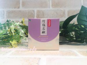 竹塩石鹸premium1