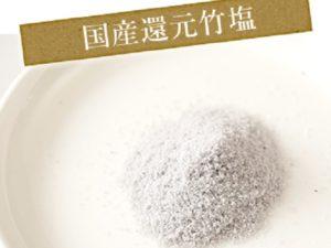 竹塩石鹸3
